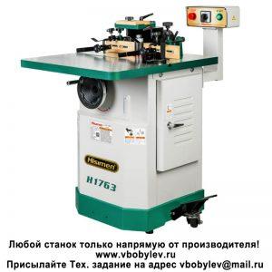 Фрезерный станок по дереву H1763. Любой станок только напрямую от производителя! www.vbobylev.ru Присылайте Тех. задание на адрес: vbobylev@mail.ru