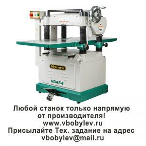 рейсмусовый станок. Любой станок только напрямую от производителя! www.vbobylev.ru Присылайте Тех. задание на адрес: vbobylev@mail.ru