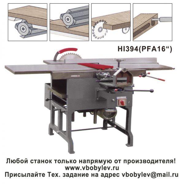 Многоцелевой деревообрабатывающий станок. Любой станок только напрямую от производителя! www.vbobylev.ru Присылайте Тех. задание на адрес: vbobylev@mail.ru