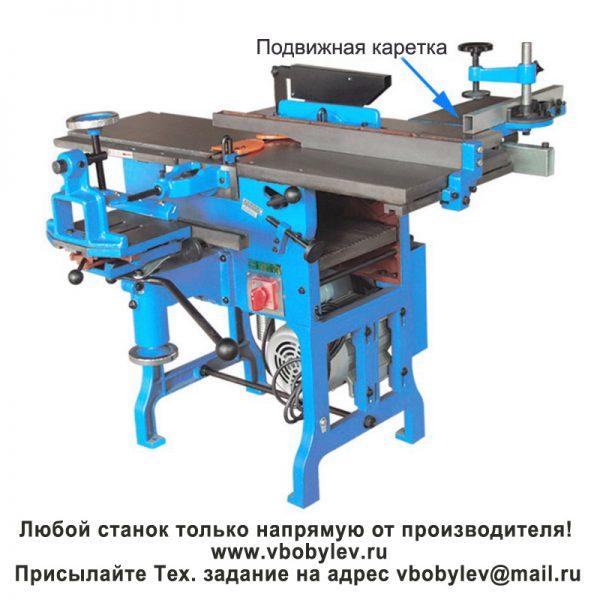MQ442D Многоцелевой деревообрабатывающий станок. Любой станок только напрямую от производителя! www.vbobylev.ru Присылайте Тех. задание на адрес: vbobylev@mail.ru
