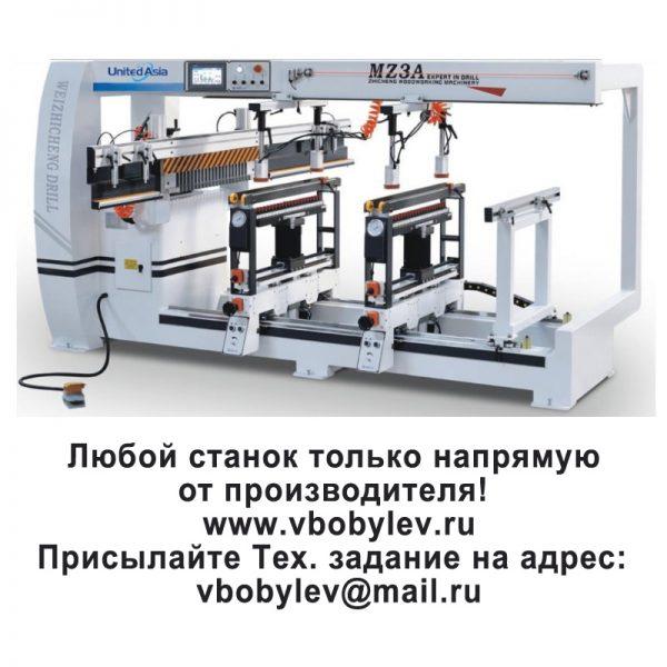 Сверлильно-присадочный станок MZ-3A. Любой станок только напрямую от производителя! www.vbobylev.ru Присылайте Тех. задание на адрес: vbobylev@mail.ru