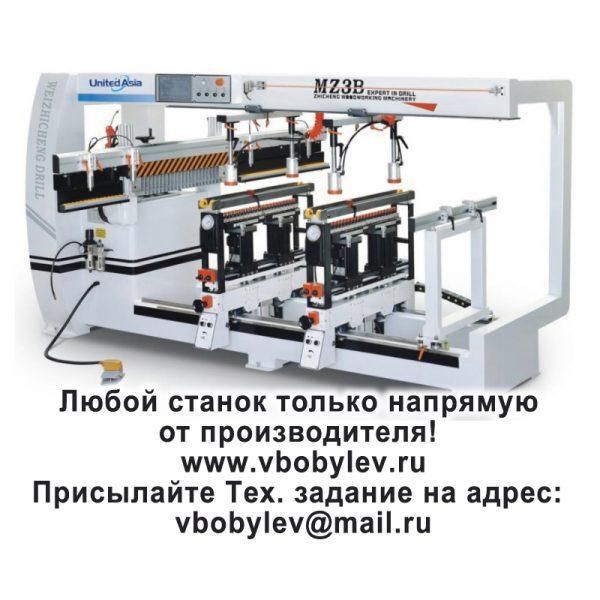 Сверлильно-присадочный станок MZ-3B. Любой станок только напрямую от производителя! www.vbobylev.ru Присылайте Тех. задание на адрес: vbobylev@mail.ru