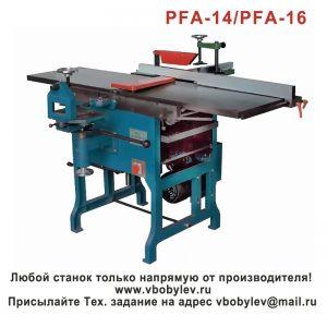 Многоцелевой деревообрабатывающий станок PFA14/PFA16 Любой станок только напрямую от производителя! www.vbobylev.ru Присылайте Тех. задание на адрес: vbobylev@mail.ru