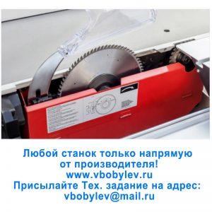форматно-раскроечный станок. Любой станок только напрямую от производителя! www.vbobylev.ru Присылайте Тех. задание на адрес: vbobylev@mail.ru