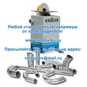 полировальный станок для гнутой и прямой трубы