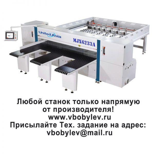 Автоматический раскроечный центр с ЧПУ. Любой станок только напрямую от производителя! www.vbobylev.ru Присылайте Тех. задание на адрес: vbobylev@mail.ru