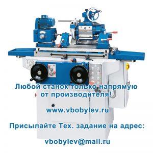 2M9120A Многофункциональный шлифовальный станок. . Любой станок только напрямую от производителя! www.vbobylev.ru Присылайте Тех. задание на адрес: vbobylev@mail.ru