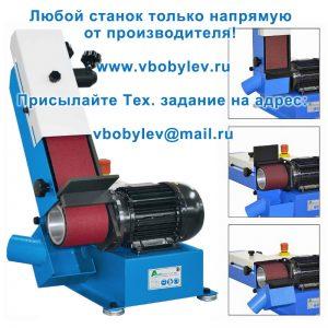BS100×1000 Ленточно-шлифовальный станок с поворотным блоком ленты 100×1000 мм