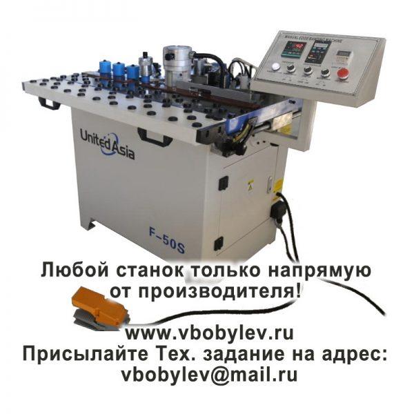 кромкооблицовочный станок. Любой станок только напрямую от производителя! www.vbobylev.ru Присылайте Тех. задание на адрес: vbobylev@mail.ru