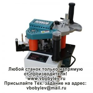 MF-09 кромкооблицовочный станок. Любой станок только напрямую от производителя! www.vbobylev.ru Присылайте Тех. задание на адрес: vbobylev@mail.ru