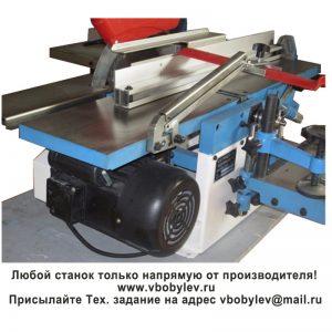 Многофункциональный деревообрабатывающий станок. Любой станок только напрямую от производителя! www.vbobylev.ru Присылайте Тех. задание на адрес: vbobylev@mail.ru