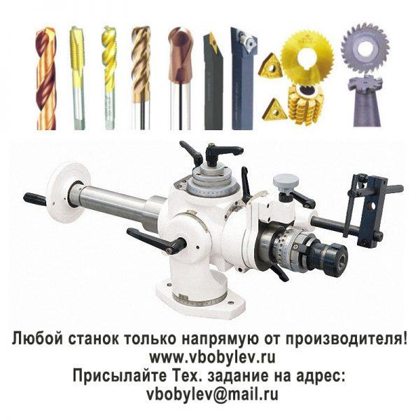 MR-6025 универсальный заточной станок. Любой станок только напрямую от производителя! www.vbobylev.ru Присылайте Тех. задание на адрес: vbobylev@mail.ru
