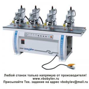 сверлильно-присадочный станок. Любой станок только напрямую от производителя! www.vbobylev.ru Присылайте Тех. задание на адрес: vbobylev@mail.ru