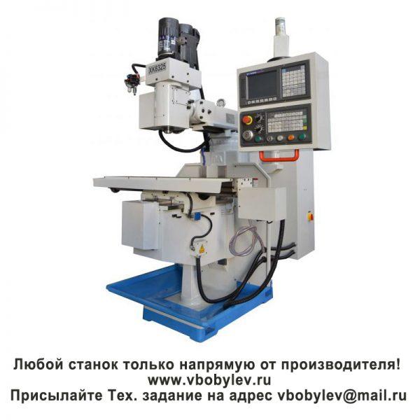 XK6325 фрезерный станок с ЧПУ. Любой станок только напрямую от производителя! http://www.vbobylev.ru Присылайте Тех. задание на адрес: vbobylev@mail.ru
