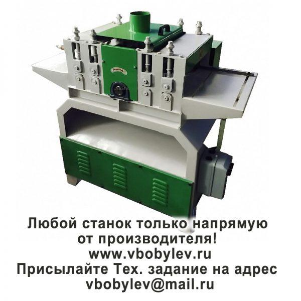 многопильный станок. Любой станок только напрямую от производителя! www.vbobylev.ru Присылайте Тех. задание на адрес: vbobylev@mail.ru