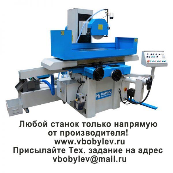 SGA-3063 плоскошлифовальный станок. Любой станок только напрямую от производителя! www.vbobylev.ru Присылайте Тех. задание на адрес: vbobylev@mail.ru