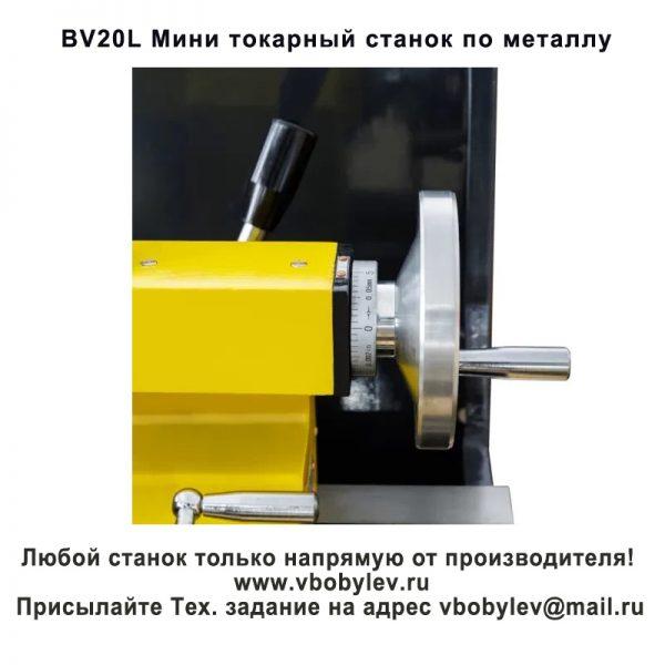BV20L Мини токарный станок по металлу. Любой станок только напрямую от производителя! www.vbobylev.ru Присылайте Тех. задание на адрес: vbobylev@mail.ru