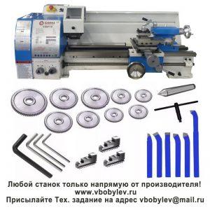 Токарный станок недорого. Любой станок только напрямую от производителя! www.vbobylev.ru Присылайте Тех. задание на адрес: vbobylev@mail.ru