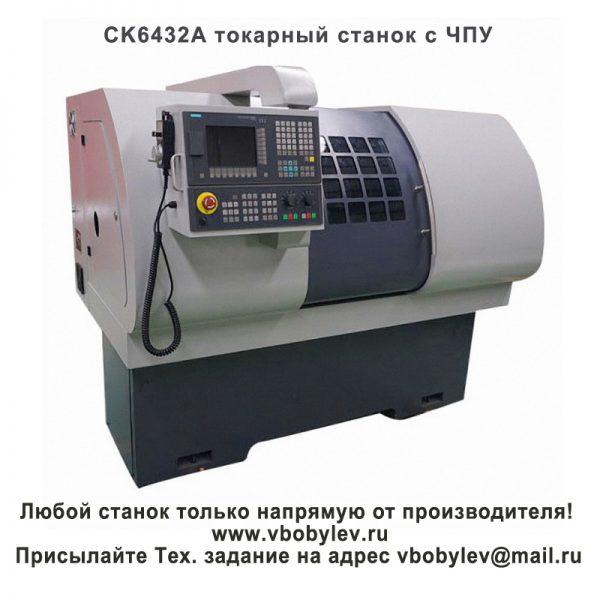 токарный станок с ЧПУ. Любой станок только напрямую от производителя! www.vbobylev.ru Присылайте Тех. задание на адрес: vbobylev@mail.ru