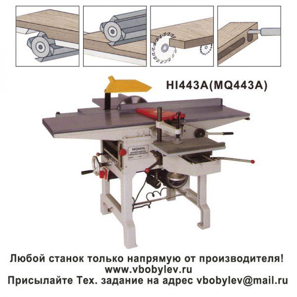 Многоцелевой деревообрабатывающий станок MQ442D. Любой станок только напрямую от производителя! www.vbobylev.ru Присылайте Тех. задание на адрес: vbobylev@mail.ru