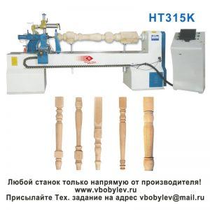 HT315K токарный копировальный станок по дереву. Любой станок только напрямую от производителя! www.vbobylev.ru Присылайте Тех. задание на адрес: vbobylev@mail.ru