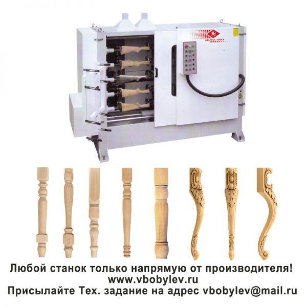 Токарно-фрезерный копировальный станок. Любой станок только напрямую от производителя! www.vbobylev.ru Присылайте Тех. задание на адрес: vbobylev@mail.ru