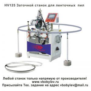 HV125 Заточной станок для ленточных пил. Любой станок только напрямую от производителя! www.vbobylev.ru Присылайте Тех. задание на адрес: vbobylev@mail.ru