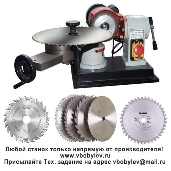 HV126 Заточной станок для дисковых пил. Любой станок только напрямую от производителя! www.vbobylev.ru Присылайте Тех. задание на адрес: vbobylev@mail.ru