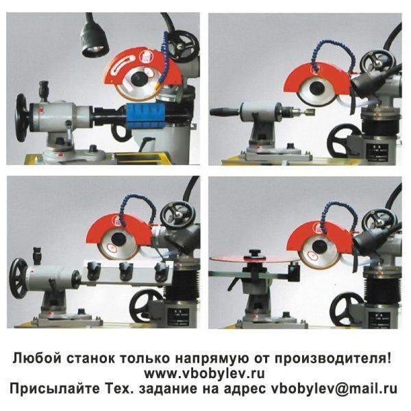 Универсальный заточной станок. Любой станок только напрямую от производителя! www.vbobylev.ru Присылайте Тех. задание на адрес: vbobylev@mail.ru