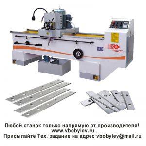 HV2518 Автоматический заточной станок для плоских ножей Любой станок только напрямую от производителя! www.vbobylev.ru Присылайте Тех. задание на адрес: vbobylev@mail.ru