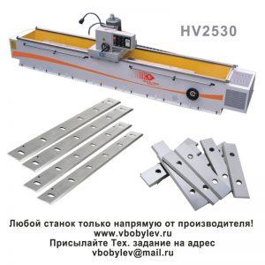 HV2530 Автоматический заточной станок для плоских ножей. Любой станок только напрямую от производителя! www.vbobylev.ru Присылайте Тех. задание на адрес: vbobylev@mail.ru