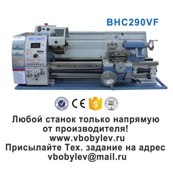 Токарный станок. Любой станок только напрямую от производителя! www.vbobylev.ru Присылайте Тех. задание на адрес: vbobylev@mail.ru