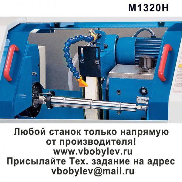 M1320H Круглошлифовальный станок. Любой станок только напрямую от производителя! www.vbobylev.ru Присылайте Тех. задание на адрес: vbobylev@mail.ru