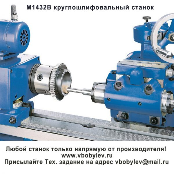 M1432B круглошлифовальный станок. Любой станок только напрямую от производителя! www.vbobylev.ru Присылайте Тех. задание на адрес: vbobylev@mail.ru