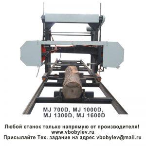 Горизонтальный ленточнопильный станок. Любой станок только напрямую от производителя! www.vbobylev.ru Присылайте Тех. задание на адрес: vbobylev@mail.ru