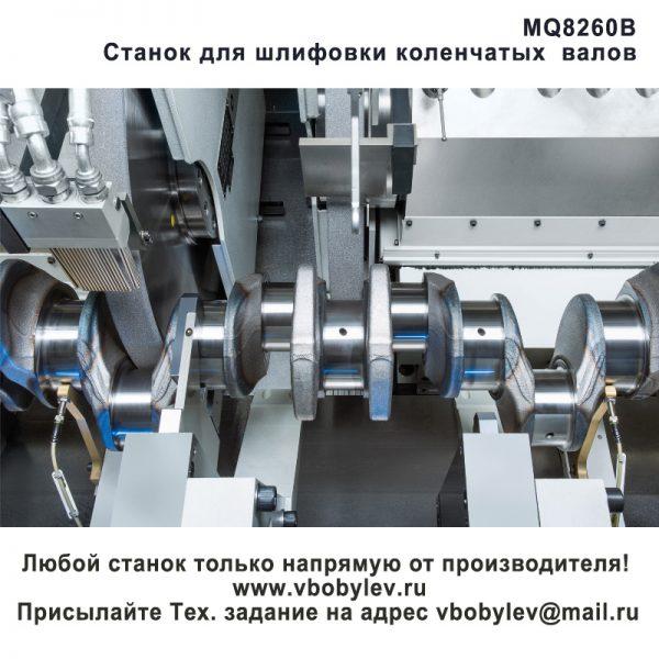 MQ8260В Станок для шлифовки коленчатых валов. Любой станок только напрямую от производителя! www.vbobylev.ru Присылайте Тех. задание на адрес: vbobylev@mail.ru