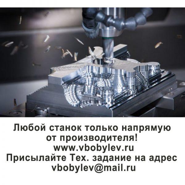фрезерный станок с ЧПУ. Любой станок только напрямую от производителя! www.vbobylev.ru Присылайте Тех. задание на адрес: vbobylev@mail.ru