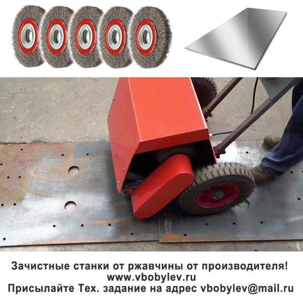 Зачистной станок от ржавчины. Любой станок только напрямую от производителя! www.vbobylev.ru Присылайте Тех. задание на адрес: vbobylev@mail.ru