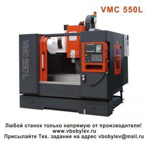 Вертикальный обрабатывающий центр. Любой станок только напрямую от производителя! www.vbobylev.ru Присылайте Тех. задание на адрес: vbobylev@mail.ru