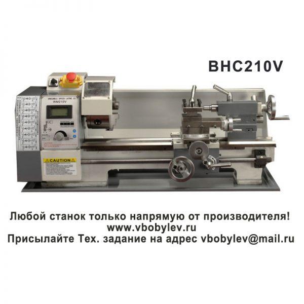 BHC210V токарный станок. Любой станок только напрямую от производителя! www.vbobylev.ru Присылайте Тех. задание на адрес: vbobylev@mail.ru