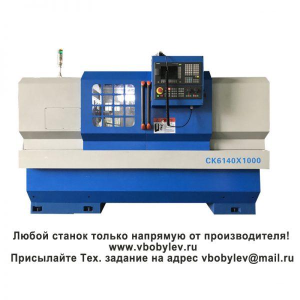 CK6140A токарный станок с ЧПУ. Любой станок только напрямую от производителя! www.vbobylev.ru Присылайте Тех. задание на адрес: vbobylev@mail.ru
