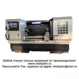 CK6166A токарный станок с ЧПУ Любой станок только напрямую от производителя! www.vbobylev.ru Присылайте Тех. задание на адрес: vbobylev@mail.ru