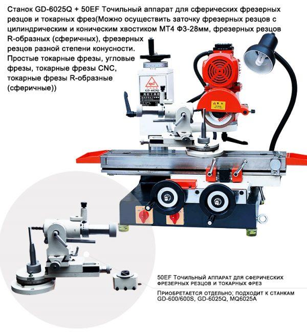 GD-600универсальный заточной станок. Любой станок только напрямую от производителя! www.vbobylev.ru Присылайте Тех. задание на адрес: vbobylev@mail.ru