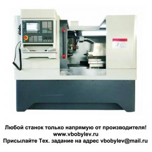 HT32 токарный станок с ЧПУ. Любой станок только напрямую от производителя! www.vbobylev.ru Присылайте Тех. задание на адрес: vbobylev@mail.ru