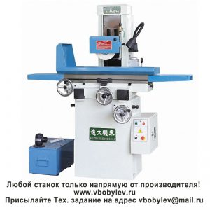 M618A Плоскошлифовальный станок. Любой станок только напрямую от производителя! www.vbobylev.ru Присылайте Тех. задание на адрес: vbobylev@mail.ru