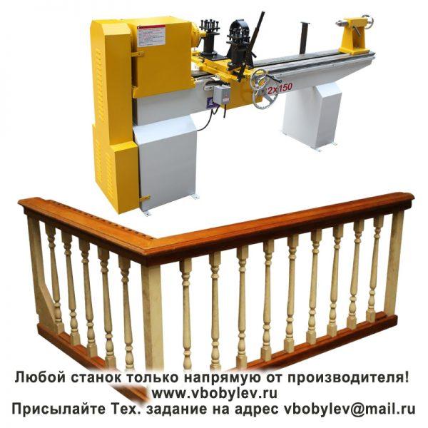 MC-3020 деревообрабатывающий копировально-токарный станок. Любой станок только напрямую от производителя! www.vbobylev.ru Присылайте Тех. задание на адрес: vbobylev@mail.ru