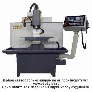 VMC4030 фрезерный станок с ЧПУ. Любой станок только напрямую от производителя! www.vbobylev.ru Присылайте Тех. задание на адрес: vbobylev@mail.ru