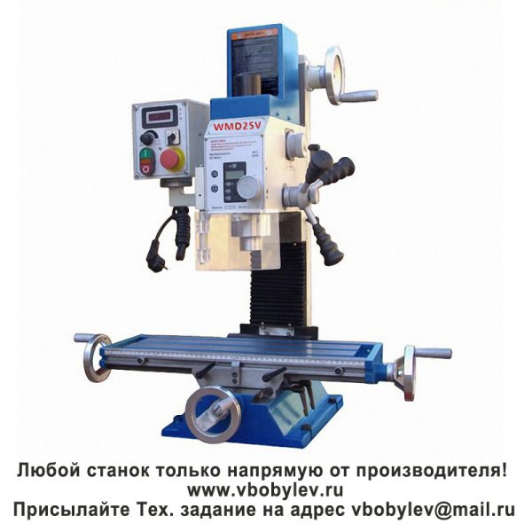 WMD25V Фрезерный станок. Любой станок только напрямую от производителя! www.vbobylev.ru Присылайте Тех. задание на адрес: vbobylev@mail.ru