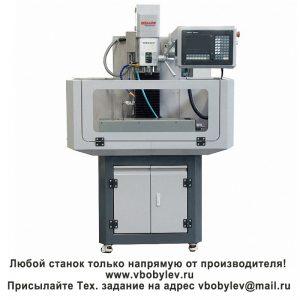 XK28S Фрезерный станок с ЧПУ. Любой станок только напрямую от производителя! www.vbobylev.ru Присылайте Тех. задание на адрес: vbobylev@mail.ru