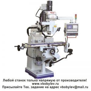 XK6325, XK6330, XK6323A Фрезерный станок с ЧПУ. Любой станок только напрямую от производителя! www.vbobylev.ru Присылайте Тех. задание на адрес: vbobylev@mail.ru